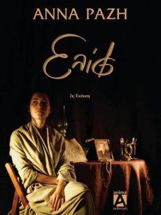 Ελίφ | Άννα Ραζή | Anima Εκδοτική