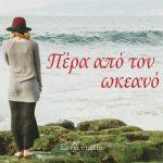 Πέρα από τον ωκεανό
