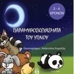 large_20171027010724_paramythoskeyasmata_tou_ypnou