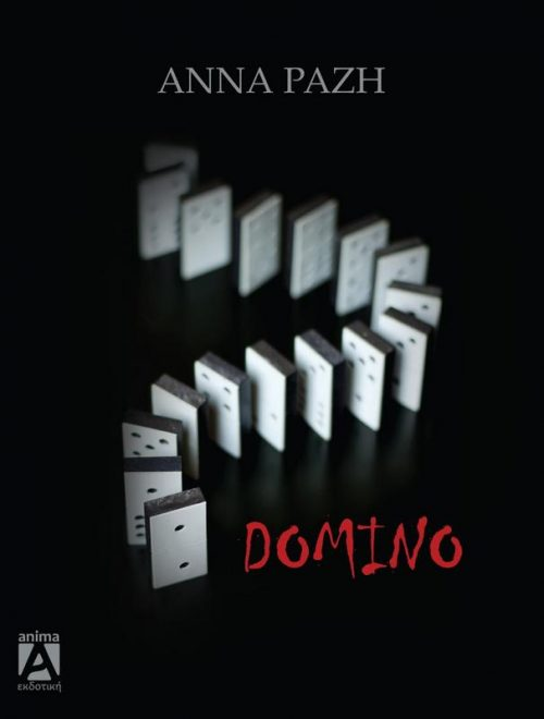 Domino – Άννα Ραζή – Anima Εκδοτική