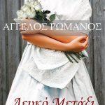 Λευκό Μετάξι - Άγγελος Ρωμανός - Anima
