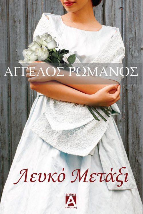Λευκό Μετάξι – Άγγελος Ρωμανός – Anima