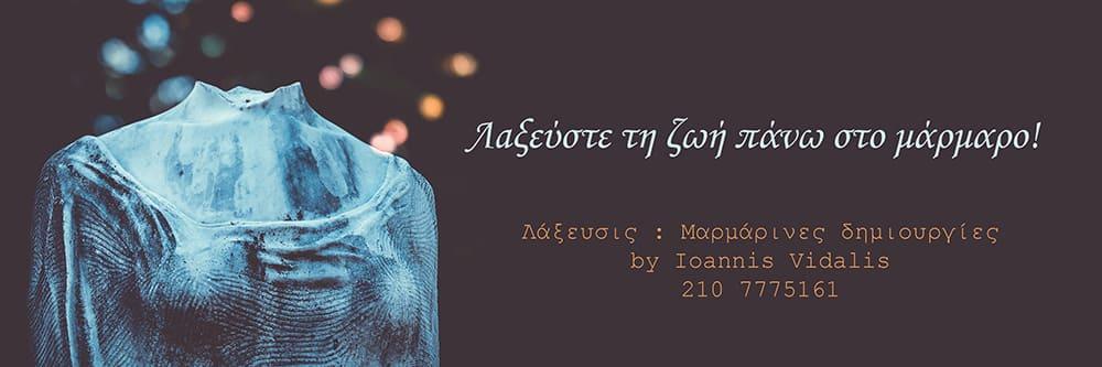 Μαρμάρινες Δημιουργίες by Ioannis Vidalis